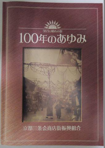 三条会商店街 100年のあゆみ