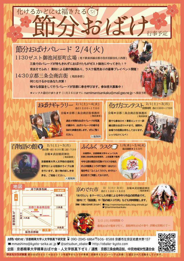 京都三条会商店街 節分おばけ2