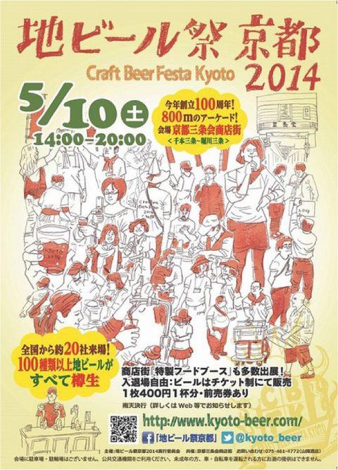 2014年地ビール祭京都 三条会商店街