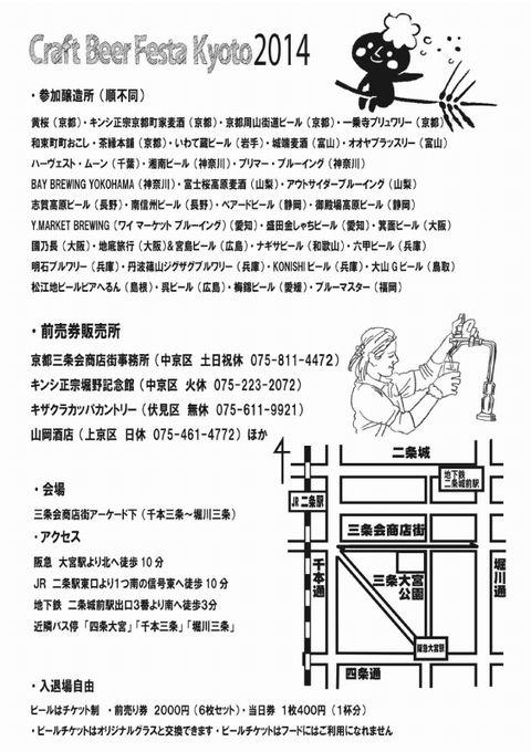2014年地ビール祭京都 概要