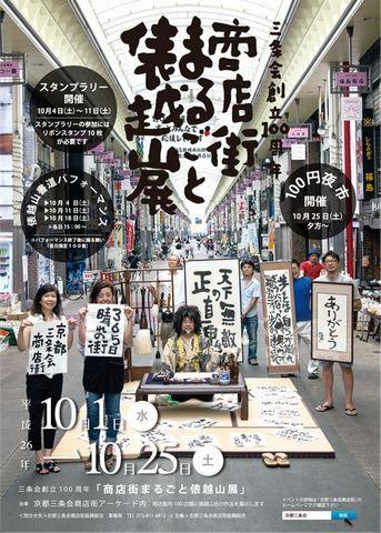 三条会商店街 俵越山展ポスター