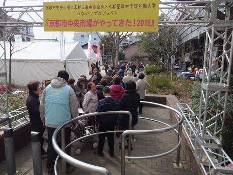 京都市中央市場がやってきた2015 大抽選会