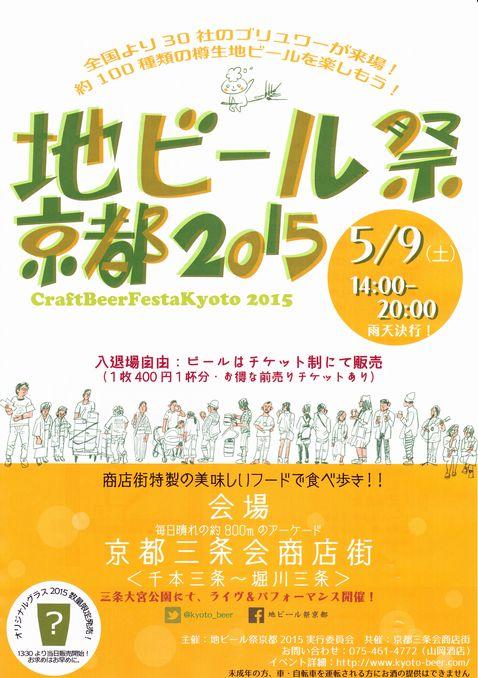 地ビール祭京都2015 三条会商店街