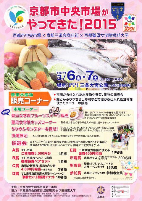三条会商店街 京都市中央市場がやってきた2015