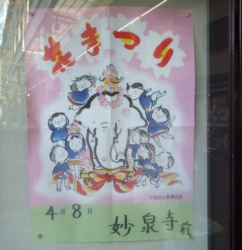 三条会商店街 妙泉寺 花まつり