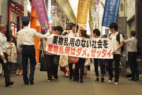 京都 薬物乱用防止キャンペーン