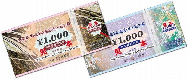 京都市プレミアム商品・サービス券