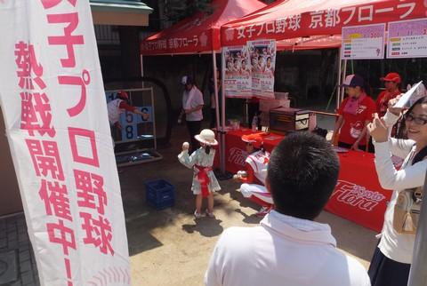 三条会商店街 わかさブルーベリー祭り 京都フローラ