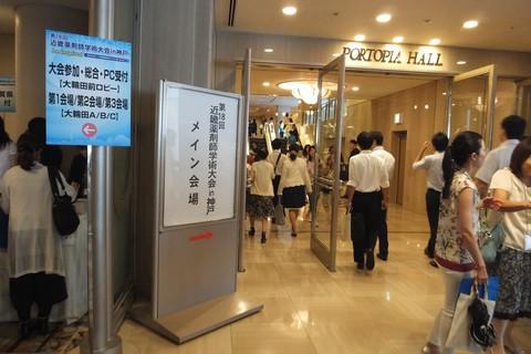 2015 近畿薬剤師学術大会 神戸