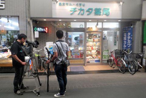 チカタ薬局 テレビ大阪トラベルパッド取材