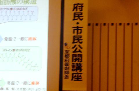 京都薬剤師会 府民市民公開講座