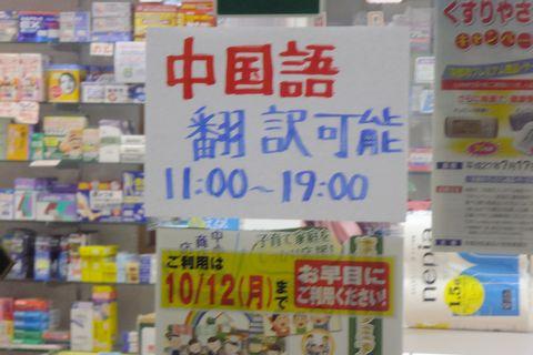 チカタ薬局 中国語翻訳可能の張り紙