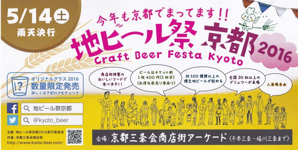 三条会商店街 地ビール祭京都2016