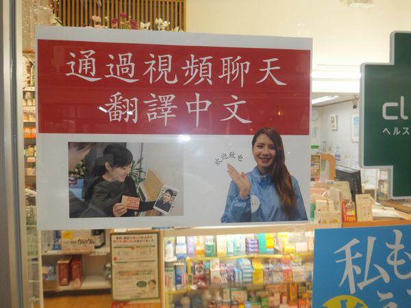 三条会商店街 チカタ薬局 中国語翻訳タブレット