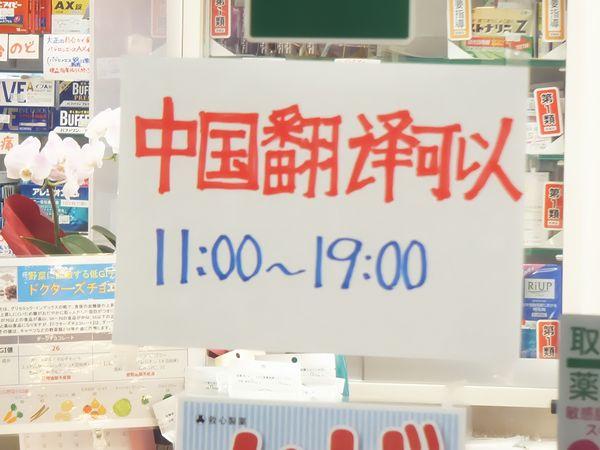 三条会商店街 チカタ薬局 中国翻訳可以