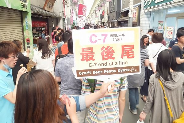 京都三条会商店街 地ビール祭2016
