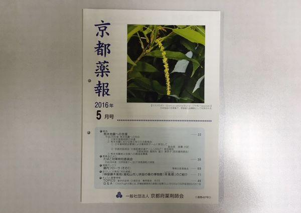 京都府薬剤師会 京都薬報5月号