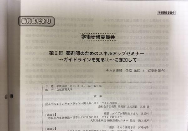 京都府薬剤師会 京都薬報 学術研修委員会
