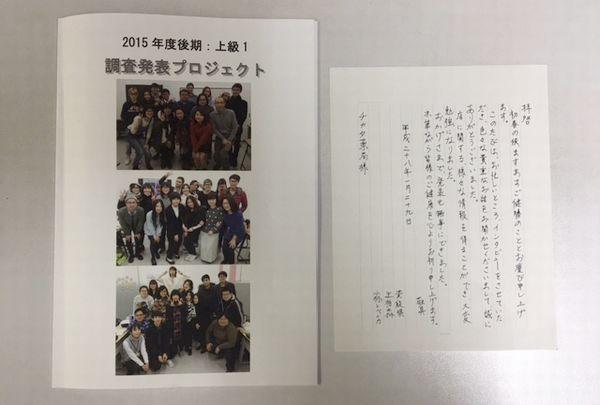 京都文化日本語学校 調査発表プロジェクトとお礼の手紙