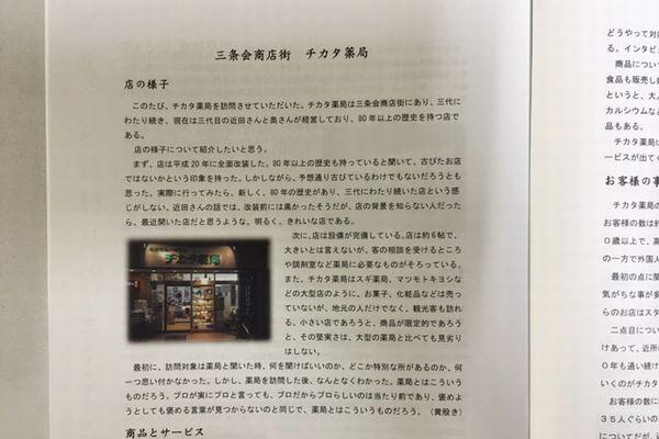 京都文化日本語学校 調査発表プロジェクト チカタ薬局