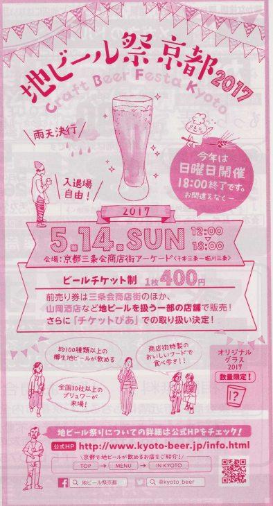 三条会商店街 地ビール祭京都2017