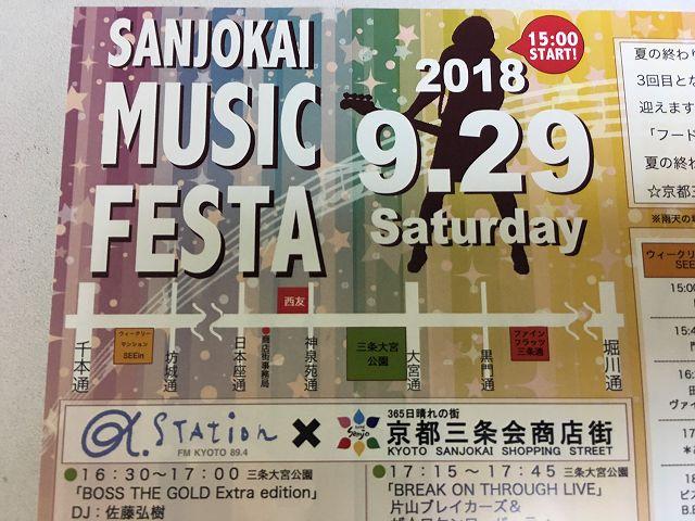 SANJYOKAI MUSIC FESTA