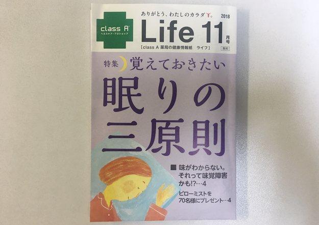 健康情報誌 LIFE