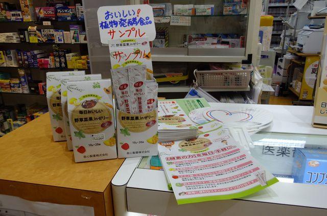 植物発酵食品