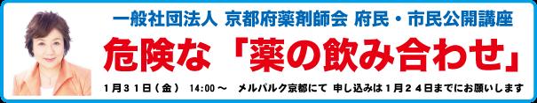 京都府薬剤師会府民市民公開講座