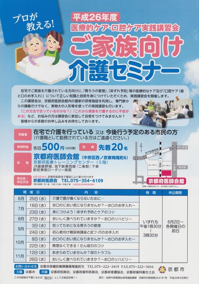 京都府医師会介護セミナー案内