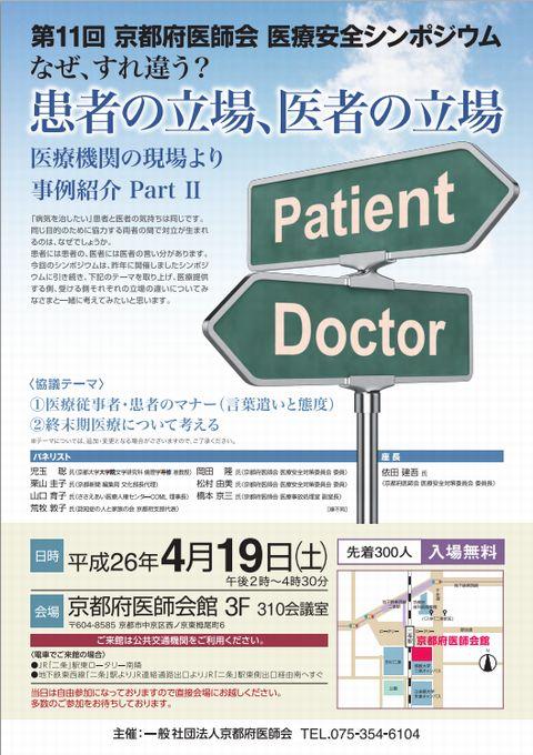 京都府医師会シンポジウムパンフ