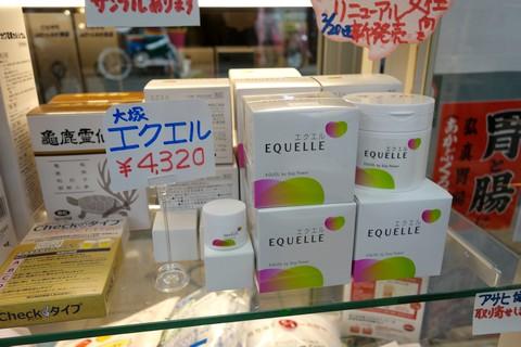 大塚製薬エクオール含有食品 エクエル EQUELLE チカタ薬局にて販売中