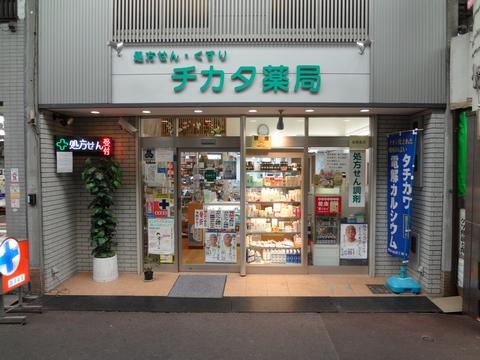 京都三条会商店街 チカタ薬局