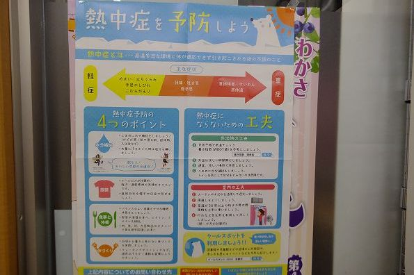 熱中症を予防