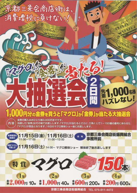 京都三条会商店街 大抽選会チラシ