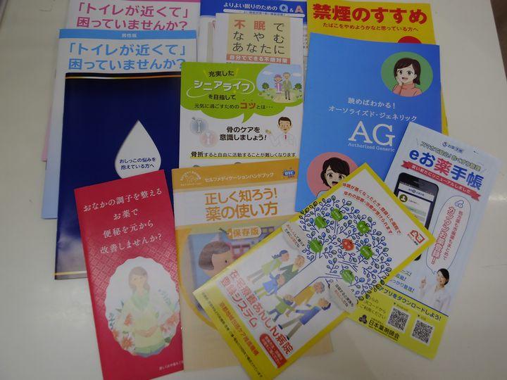 薬や健康に関するパンフレット