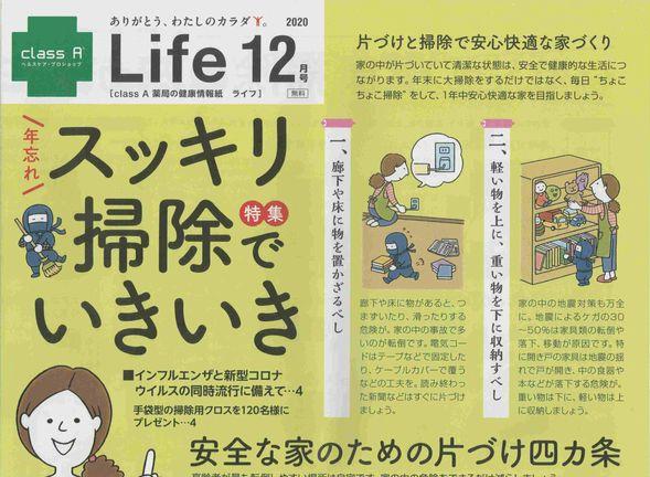 クラスA Life12月号
