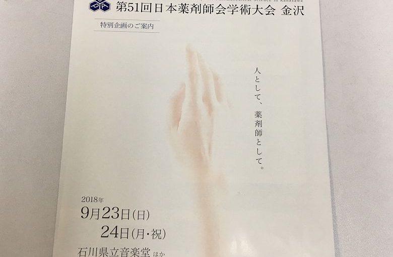 第51回日本薬剤師会学術大会が開催されます