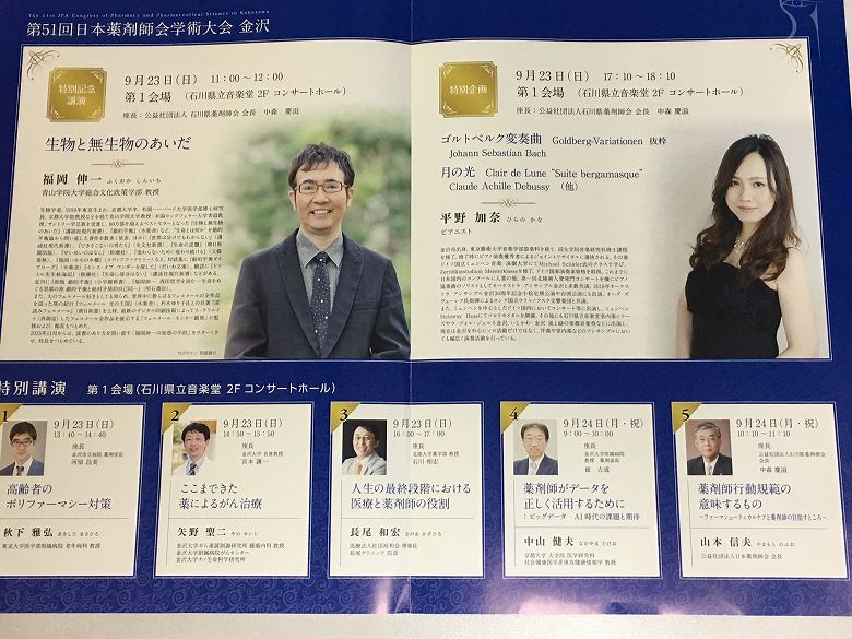 日本薬剤師会学術大会